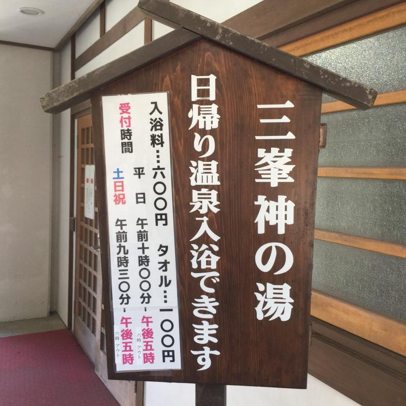 三峰神社 日帰り入浴