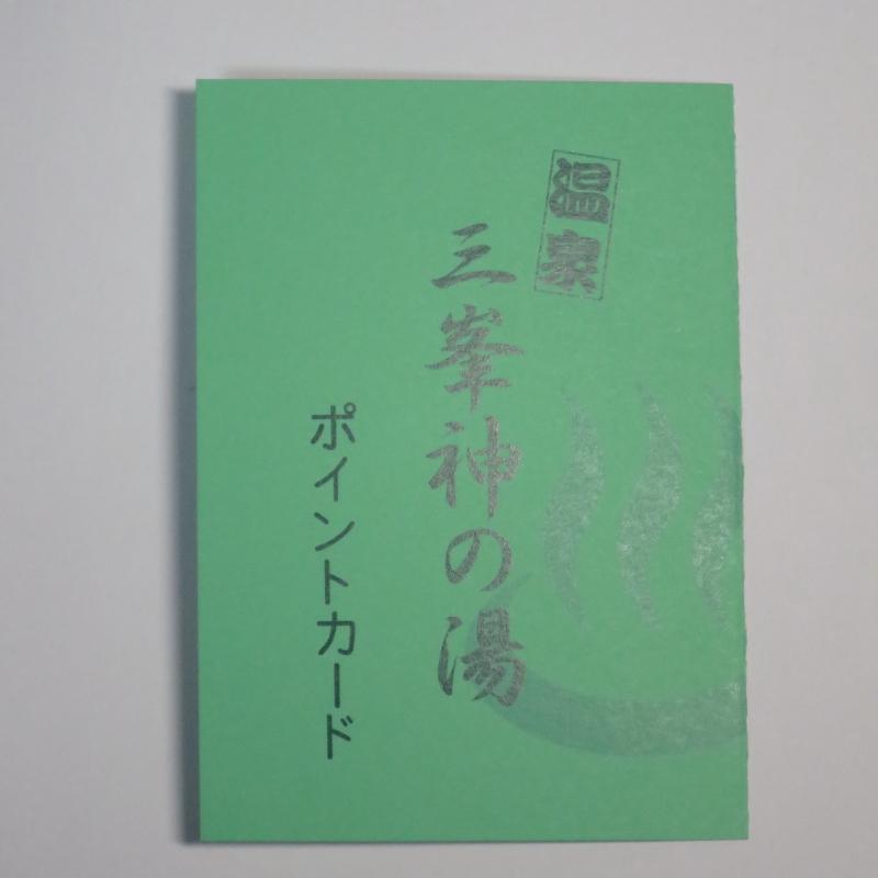 三峰神社 日帰り温泉ポイントカード表紙