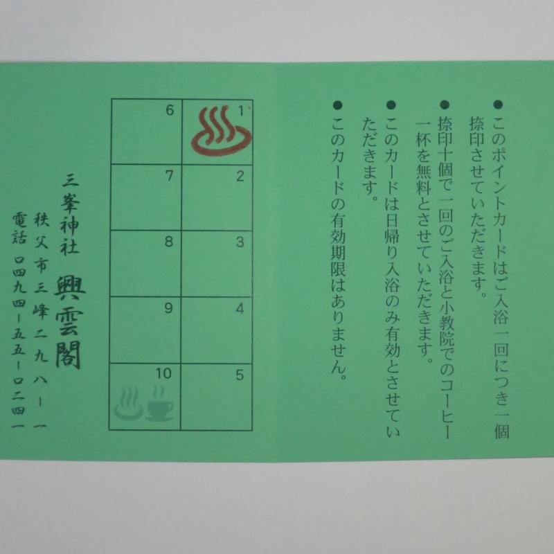 三峰神社 日帰り温泉ポイントカード内側