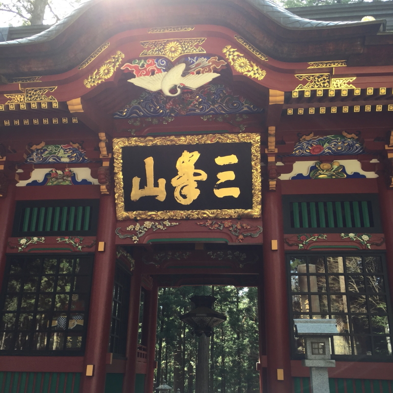 三峰神社 山門