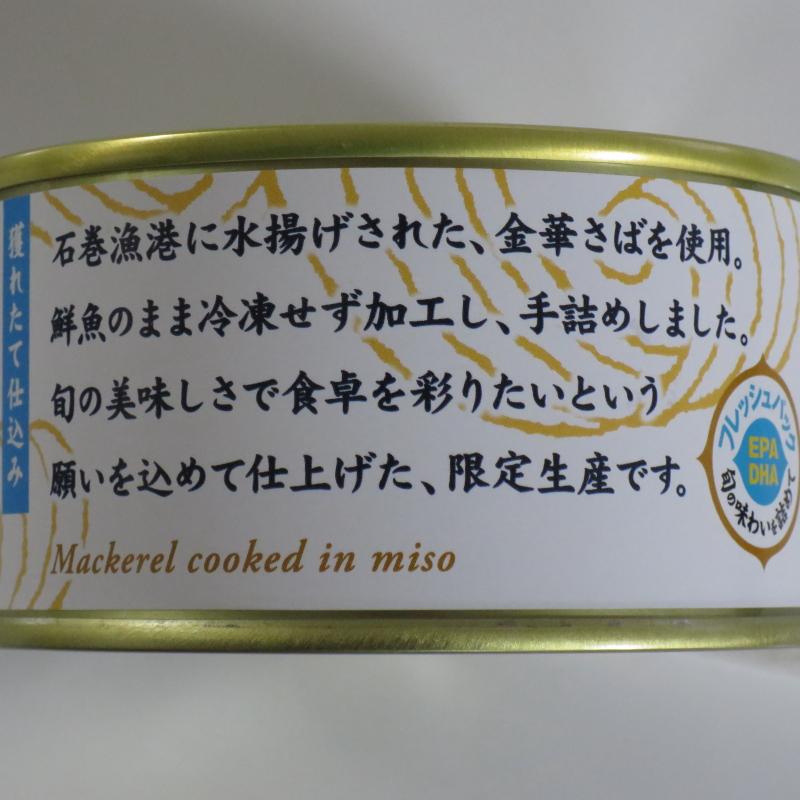 木の屋 金華サバ味噌煮 缶詰側面