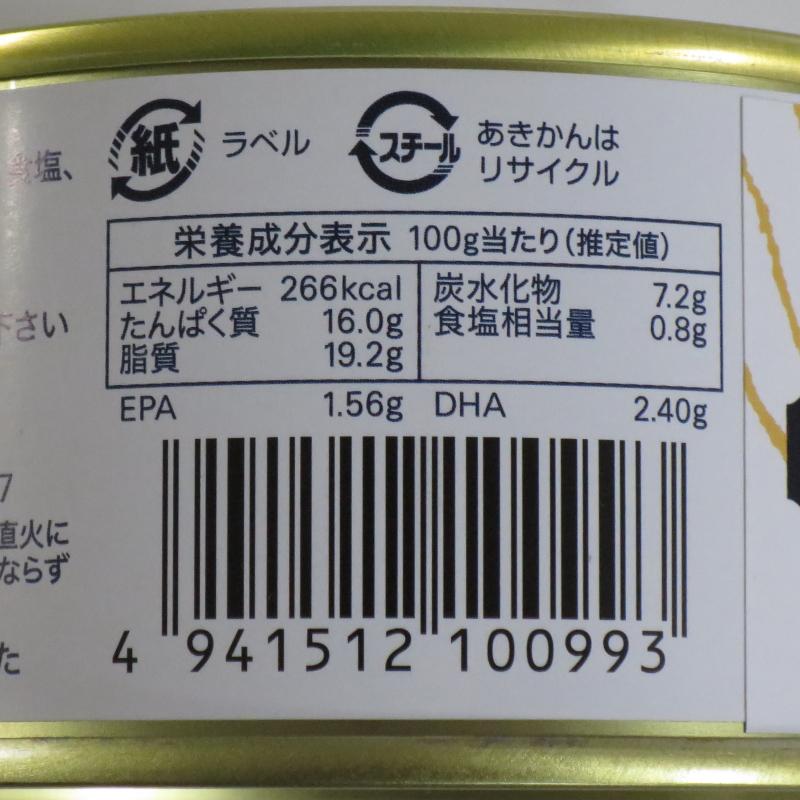 木の屋 金華さば味噌煮 缶詰側面 栄養価