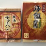 崎陽軒の「横浜チャーハン」と「炒飯弁当」