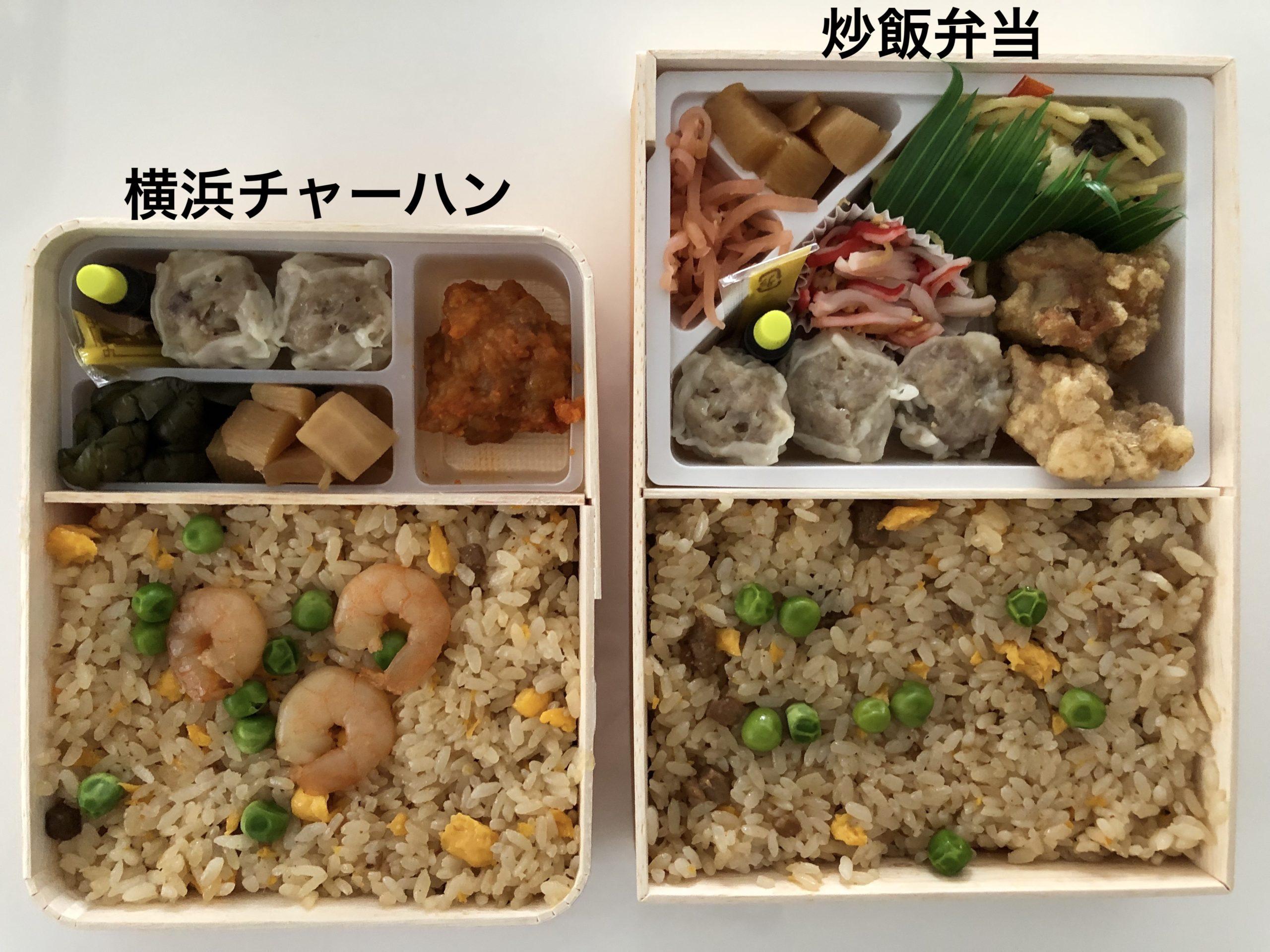 崎陽軒の「横浜チャーハン」と「炒飯弁当」の中身