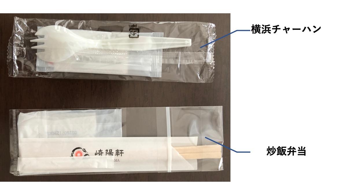 崎陽軒の「横浜チャーハン」と「炒飯弁当」の付属品